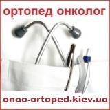 www.onco-ortoped.kiev.ua